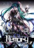 【Memory】表紙