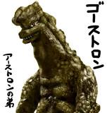 ゴーストロン 【ゆっくり妖夢がみんなから学ぶ ウルトラ怪獣絵巻】用イラスト