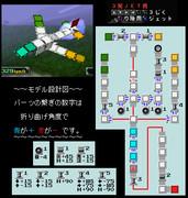 【パネキット】3発JET機 (少パネ設計)