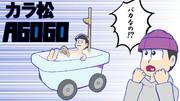 カラ松AGOGO【配布】