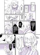 まじめな鹿島漫画3