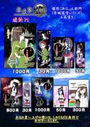 【艦これ版】新おしながき【世-05】