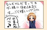 【ガルパン1コマ漫画】なんだかんだ嬉しがるペコ