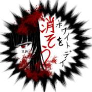 【過激派】ホワイトデイ撲滅運動