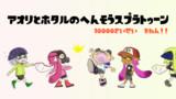 アオリとホタルの変装スプラトゥーン【1万再生突破記念】