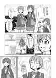 【ラブライブ!漫画】うみりんマンガ その1