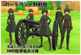 【MMD改変モデル(ティディス軍)】カーデラント野戦砲 砲兵分隊