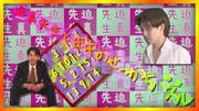 迫真先生と田中のせっかちパズル「せかパズ」
