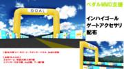 【ペダルMMD】インターハイゴールゲート【アクセサリ配布】