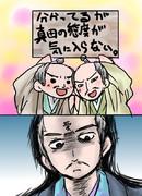 【真田丸】我ら、絶対真田潰す連合