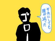 飯時○ロー