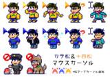 【動く】カラ松/十四松 マウスカーソル