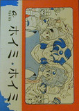 ドラクエ4の本