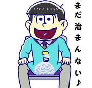 タッティ十四松★