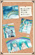 虹の日の思い出