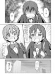 【ラブライブ!漫画】うみりんマンガ その5