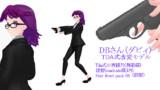 Tda式 改変DB(ダビィ人間体)
