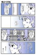 デレマス漫画 第107話「明かりの先」