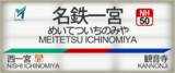 名鉄名古屋線・尾西線 名鉄一宮駅