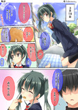 週刊幼馴染瑞鶴その10