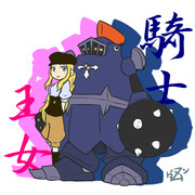 王女と騎士