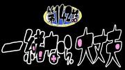 LRFF13 part142 サブタイトル「一緒なら大丈夫」(グレンラガン ニアフォント風)