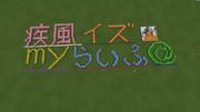 【MineCraft】疾風 イズ my らいふ @ By じゅんいちさん
