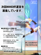 第17回MMD杯 運営メンバー募集!!