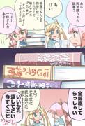 みんなが指示に従ってくれるように勉強をする阿武隈ちゃん漫画