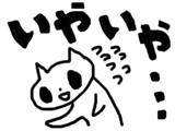 色んな猫002