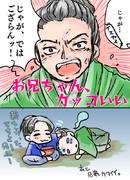 【真田丸】誰かお兄ちゃんをいっぱい褒めてあげて