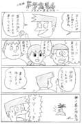 漫画・スネ夫の黄金伝説