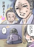 【真田丸】直江さんイメージ
