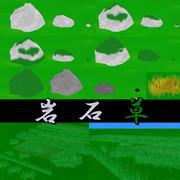 【MMD】岩、石、草の配布