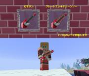 【Minecraft】グレートエレキチェーンソー&むすタン【ゆかりテクスチャ付属パーツパック】