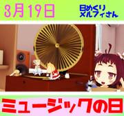 今日はミュージックの日3/19【日めくりメルフィさん】