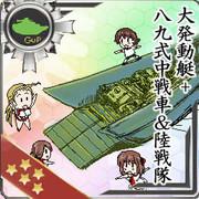 八九式中戦車&陸戦隊