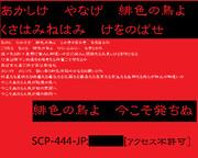 SCP-444-JP