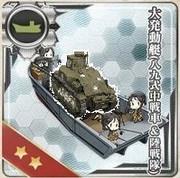 大発動艇(八九式中戦車&陸戦隊)アヒルさんチーム仕様