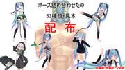 【2019.3.31配布終了予定】ポーズ詰め合わせたの(53種類)