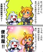 ほっぽちゃんと阿武隈ちゃん