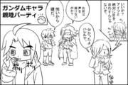 """オルフェンズ劇場23話「来たぞ…""""絶対殺すマン""""だ」"""