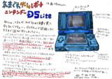 気まぐれゲームレポート 50「ニンテンドーDSLite」