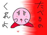カービィちゃん♥