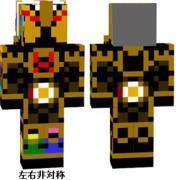 マイクラスキン 仮面ライダーゴースト グレイトフル魂/トランジェント