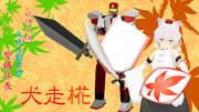 【第一回ヒトとロボ選手権】山の警備隊長とその式神(デカイ)