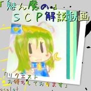 魅ん魔 のSCP観測動画‼️