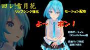 【MMD】機巧少女は傷つかないED「回レ!雪月花」 リップシンク強化モーション(配布中)