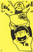 【切り絵】十四松のホワイトデー