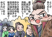 真田丸という小舟